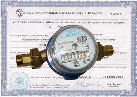 Лицензированная поверка счетчиков воды