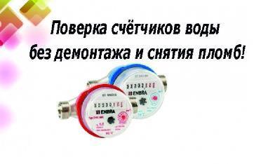 Официальная поверка счетчиков воды в Москве