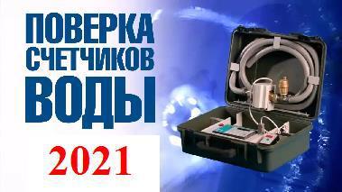 Поверка счетчиков воды 2021